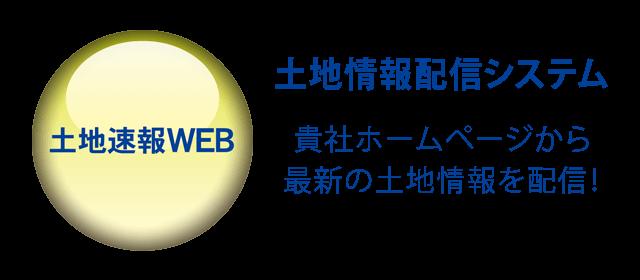 土地速報WEB