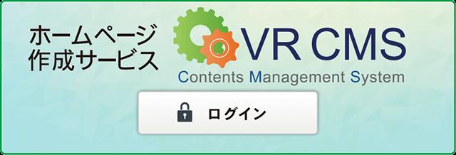 VR_CMSログイン