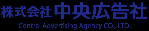 株式会社中央広告社