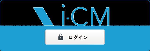 i-CMログイン