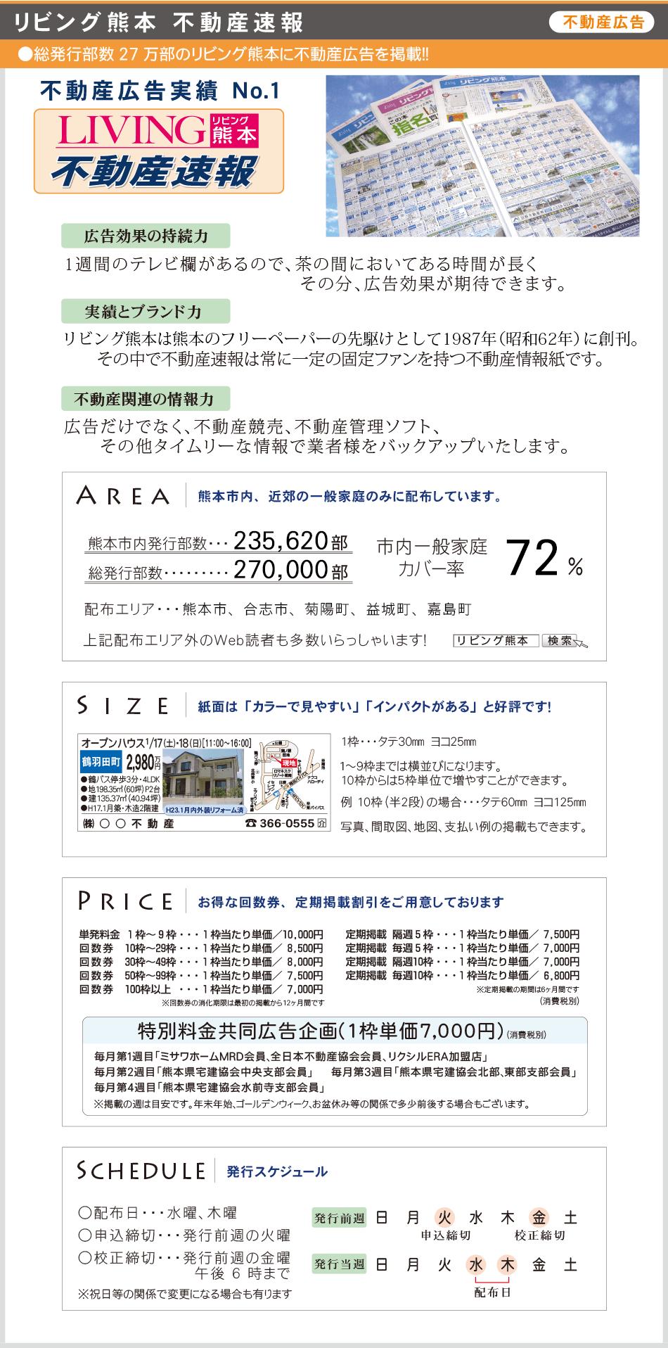 実績No.1、熊本の不動産広告ならリビング熊本「不動産速報」